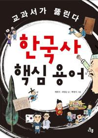 한국사 핵심 용어 : 교과서가 뚫린다