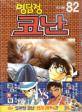 (명탐정) 코난 = Detective Conan. Volume 82