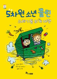 5차원 소년 콜린 : 쓰레기통 외계 여행
