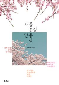 서울 꽃길 단풍길 : 걷고 싶은 서울 산책길 32곳 이야기