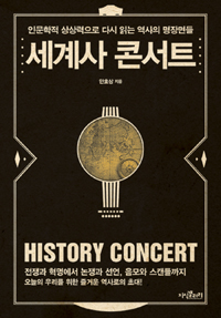 세계사 콘서트 : 인문학적 상상력으로 다시 읽는 역사의 명장면들