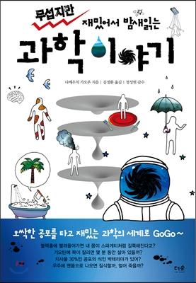 (무섭지만 재밌어서 밤새 읽는)과학 이야기