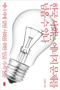 한국 사회는 에너지 문제를 넘을 수 있나 : 에너지에 강한 사회를 위한 일곱 가지 질문