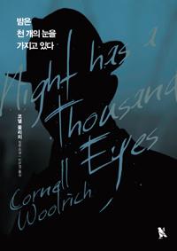 밤은 천 개의 눈을 가지고 있다 : 코넬 울리치 장편소설