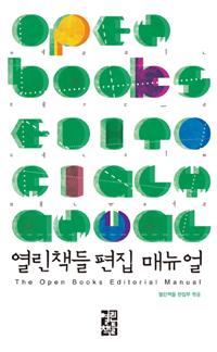 열린책들 편집 매뉴얼. 2014