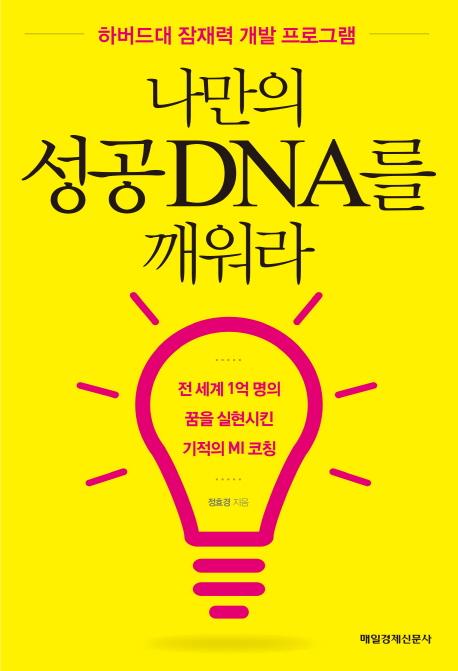 나만의 성공 DNA를 깨워라 : 하버드대 잠재력 개발 프로그램