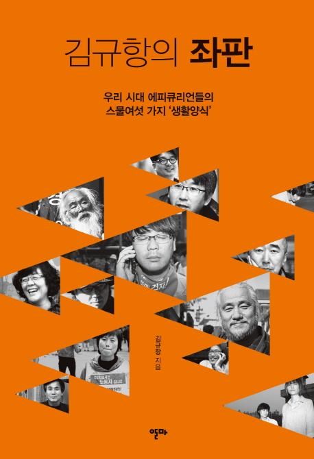 김규항의 좌판 : 우리 시대 에피큐리언들의 스물여섯 가지 '생활양식'