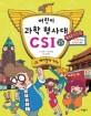 어린이 과학 형사대 CSI. 25, CSI, 베이징에 가다!
