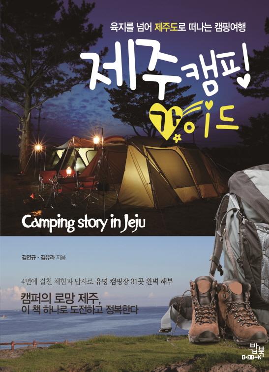 제주캠핑 가이드 : 육지를 넘어 제주도로 떠나는 캠핑여행