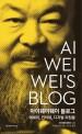아이웨이웨이 블로그 : 에세이, 인터뷰, 디지털 외침들