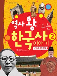 역사왕이 되는 한국사 이야기. 2