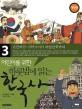 (어린이를 위한) 하룻밤에 읽는 한국사. 3, 근현대편: 개화기에서 대한민국까지
