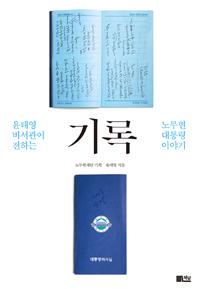 기록 : 윤태영비서관이 전하는 노무현대통령이야기