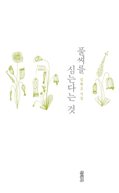 풀씨를 심는다는 것 : 김형오 시집