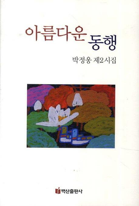 아름다운 동행 : 박정웅 제2시집