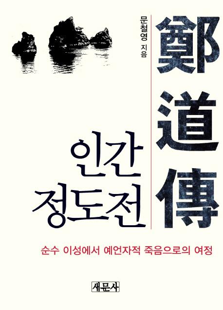 인간 정도전 : 순수 이성에서 예언자적 죽음으로의 여정
