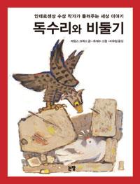 독수리와 비둘기 : 안데르센상 수상 작가가 들려주는 세상 이야기