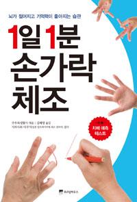 1일 1분 손가락 체조 :  뇌가 젊어지고 기억력이 좋아지는 습관