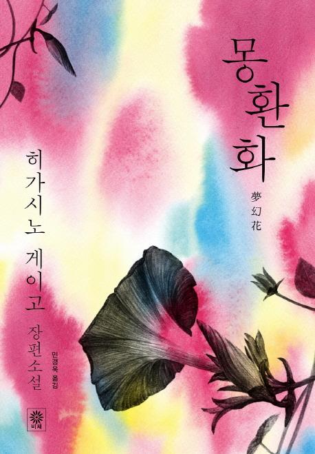 몽환화 : 히가시노 게이고 장편소설