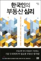 한국인의 부동산 심리