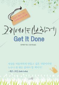 크리에이티브하게 Get It Done : 일상이 예술이 되는 크리에이티브한 변화