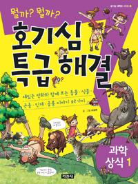 (뭘까?뭘까?) 호기심 특급 해결,  과학상식. 1 : 재밌는 만화와 함께보는 동물·식물·곤충·인체·공룡 이야기 92가지
