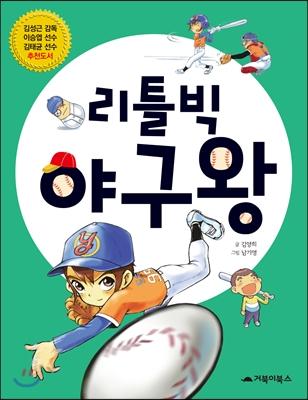 리틀빅 야구왕 : 포기왕 도하루의 좌충우돌 야구왕 도전기!
