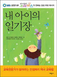 내 아이의 일기장 : SBS 성장다큐 내 마음의 크레파스가 전하는 감성 부모 레시피