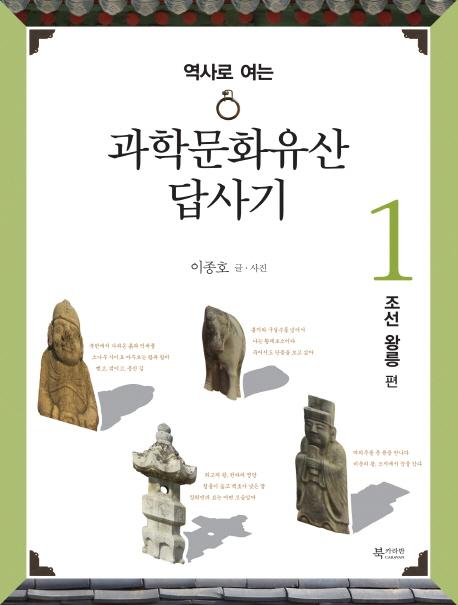 (역사로 여는) 과학문화유산답사기. 1, 조선왕릉 편