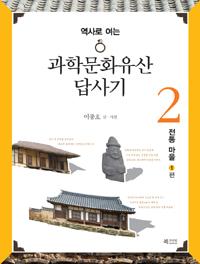 (역사로 여는) 과학문화유산답사기. 2, 전통마을 1편