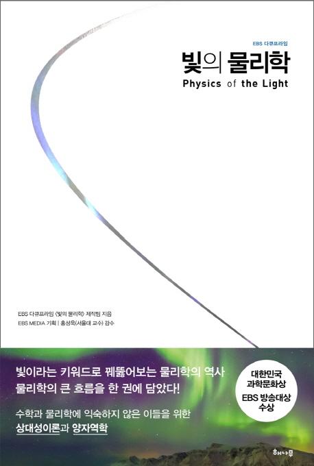 (EBS 다큐프라임) 빛의 물리학 = Physics of the light