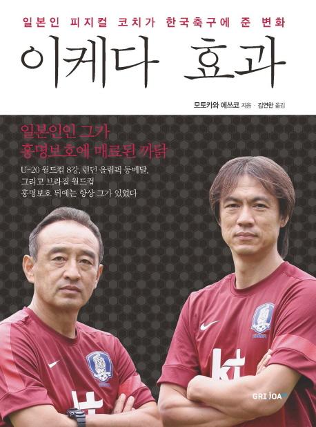 이케다 효과 : 일본인 피지컬 코치가 한국축구에 준 변화
