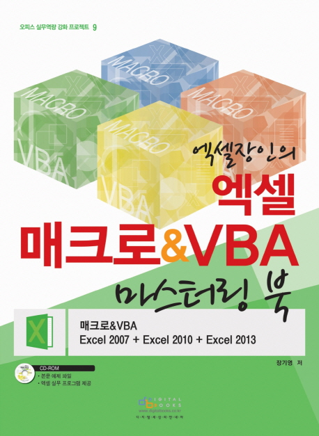 (엑셀장인의) 엑셀 매크로 & VBA 마스터링 북