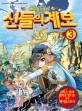 (코믹 메이플스토리)신들의 계보. 3