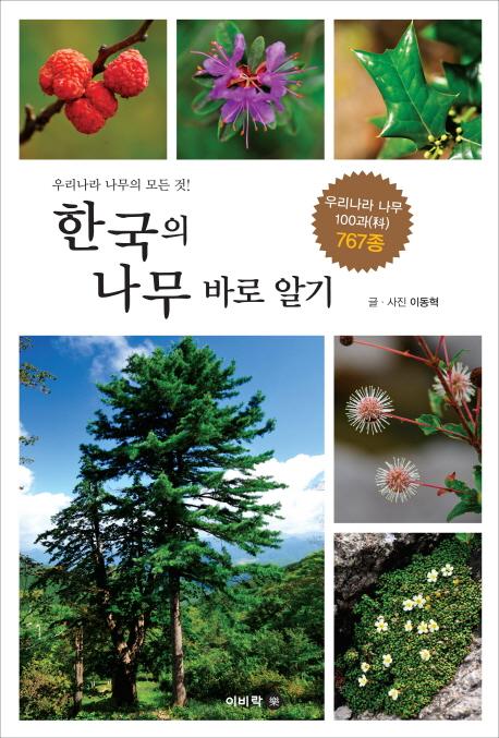 한국의 나무 바로 알기 : 우리나라 나무의 모든 것!