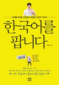 한국어를 팝니다 :  세계를 무대로 안방에서 창업한 선현우 이야기