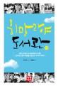 히말라야 도서관 : 세계 오지에 16,000개의 도서관 1,500만 권의 희망을 전한 사나이 이야기