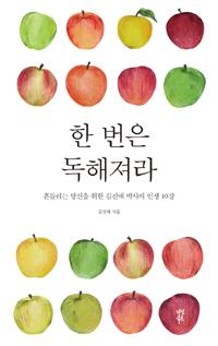 한번은 독해져라 : 흔들리는 당신을 위한 김진애 박사의 인생 10강