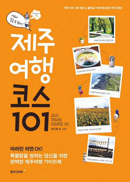 제주여행 코스 101 = Jeju travel course 101 : 특별함을 원하는 당신을 위한 완벽한 제주여행 가이드북
