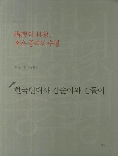 한국현대사 갑순이와 갑돌이 :  構想의 具象, 혹은 중력의 수평