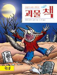 (등골이 오싹~재미난)괴물 책