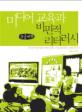 미디어 교육과 비판적 리터러시 :  미디어 분석과 자아 표현, 기능 훈련의 사례 연구 :  큰글씨책