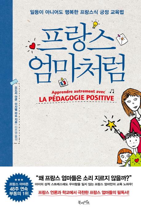 프랑스 엄마처럼 : 일등이 아니어도 행복한 프랑스식 긍정 교육법