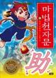 (손오공의 한자 대탐험) 마법 천자문. 29, 힘을 더해라! 도울 조