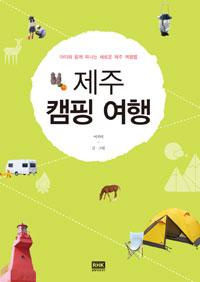 제주 캠핑 여행 : 아이와 함께 떠나는 새로운 제주 여행법