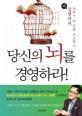 당신의 뇌를 경영하라  : 김병완의 초의식 뇌 강화 프로젝트