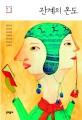관계의 온도 : 청소년 테마 소설
