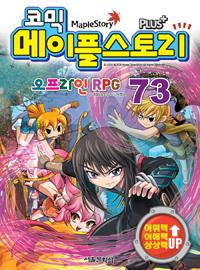 (코믹) 메이플스토리 오프라인 RPG. 73