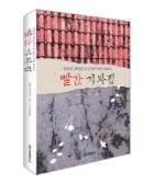 빨간 기와집 (일본군 위안부가 된 한국 여성 이야기)