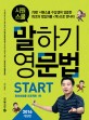 시원스쿨 말하기 영문법  : START